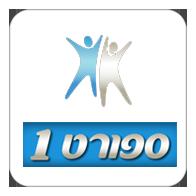 Live events on Sport 1, Israel - TV Station